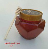 عسل طبیعی فرفیون